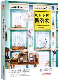 风格小店陈列术: 157种提高销售的商品布置法则