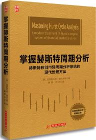 掌握赫斯特周期分析:赫斯特独创市场周期分析系统的现代处理方法