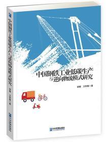 中国钢铁工业低碳生产与逆向物流模式研究