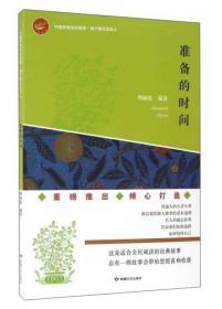 (低)中国梦励志好故事做个明天出彩人准备的时间
