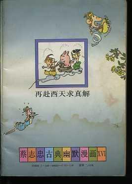 蔡志忠古典幽默漫画:后西游记-再赴西天求真解
