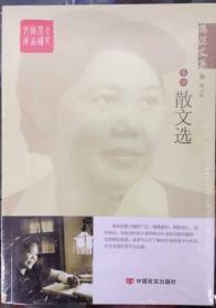 杨沫文集:杨沫文集 卷五 散文选