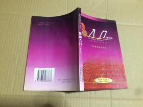 象棋基础知识丛书:象棋入门(修订本) 原版书