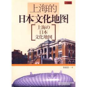 全新包邮  上海的日本文化地图(中文版)
