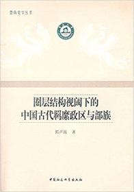 圈层结构视阈下的中国古代羁縻政区与部族