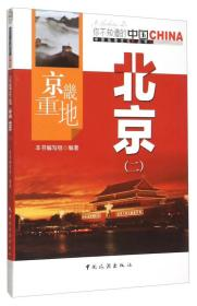 京畿重地北京·2 【中国地理文化丛书】