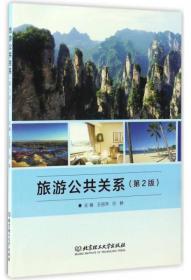 旅游公共关系(第2版)