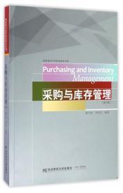 正版图书 采购与库存管理(第二版)