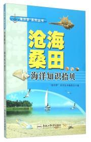 """""""海洋梦""""系列丛书 沧海桑田:海洋知识拾贝"""