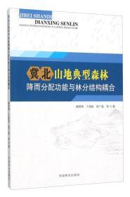 冀北山地典型森林降雨分配功能与林分结构耦合