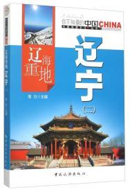 D-你不知道的中國中國地理文化叢書:遼海重地-遼海(二)