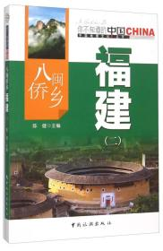 八闽侨乡福建·2 【中国地理文化丛书】