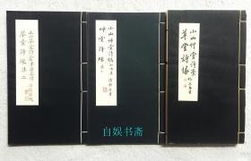 草堂诗缘 (一、二、三集全,线装)