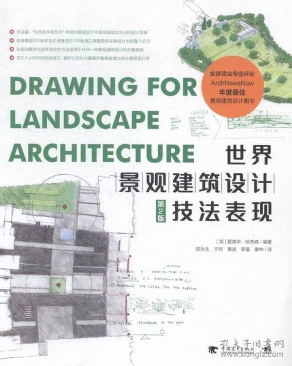 世界景观建筑设计技法表现(第2版)
