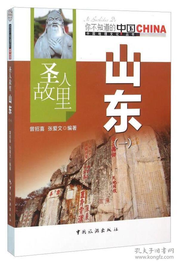 中国地理文化丛书:圣人故里-山东(一)