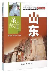 圣人故里山东·1 【中国地理文化丛书】
