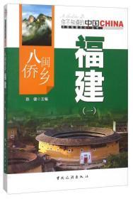 八闽侨乡福建·1 【中国地理文化丛书】