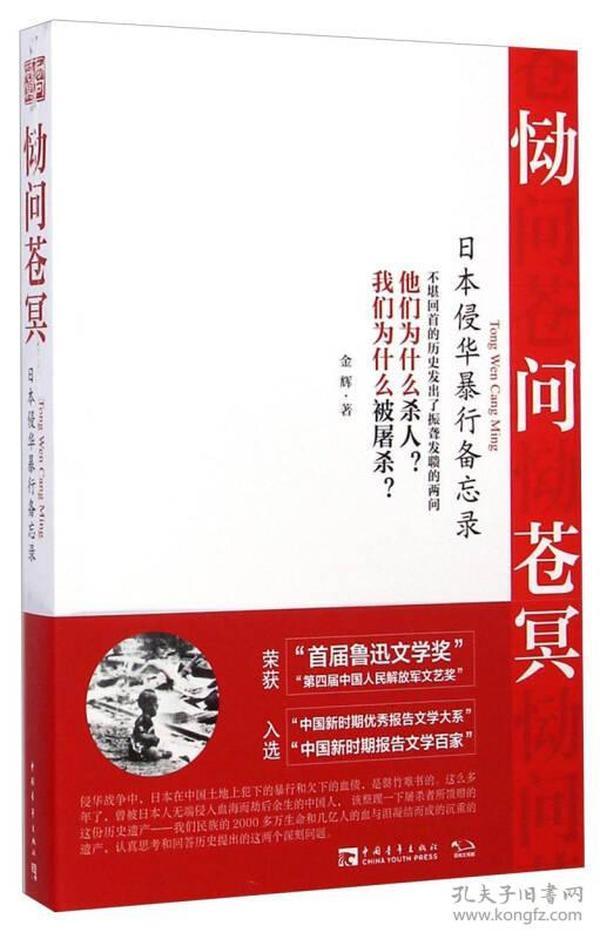恸问苍冥:日本侵华暴行备忘录