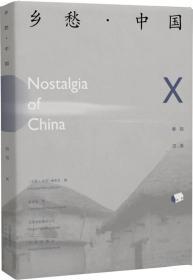 乡愁·中国(卷十)