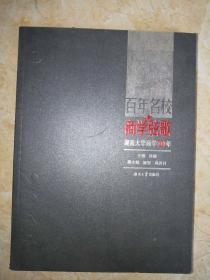 百年名校 商学弦歌:湖南大学商学100年