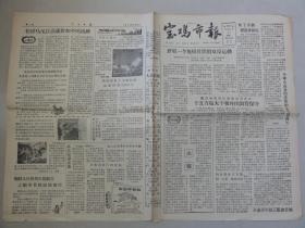 宝鸡市报(1958年 第213期)双反运动、下放干部公开信等内容