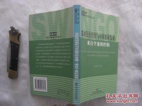 农村民间组织与中国农村发展:来自个案的经验(乐施文库/(NGO与社会工作丛书)