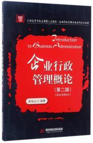 企业行政管理概论(第2版)黄安心 著 华中科技大学出版社