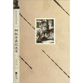 现代文化名人自传丛书:细叙沧桑记流年