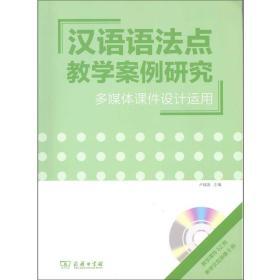 教育部人文社会科学研究规划基金项目:汉语语法点教学案例研究·多媒体课件设计运用