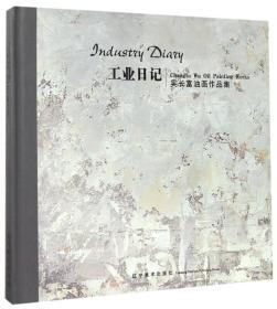 工业日记:吴长富油画作品集