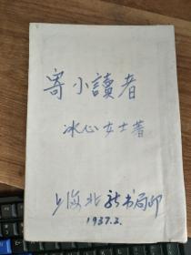 寄小读者(1937年)缺封面,书衣自表
