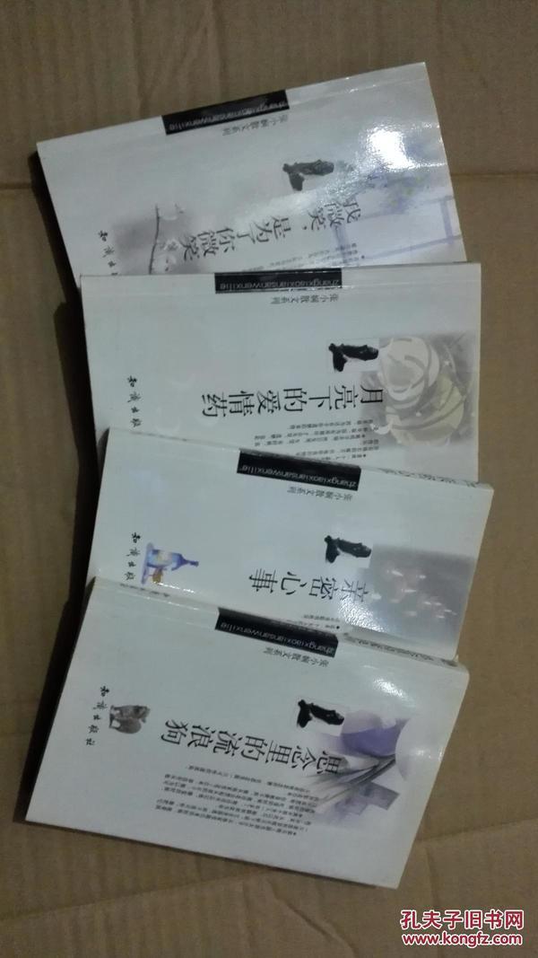 张小娴散文系列  4本合售  都有作者签名本 保真