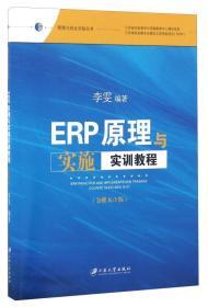 ERP原理与实施实训教程(金蝶K\3版)
