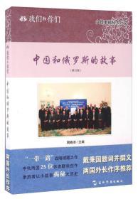 中国和俄罗斯的故事(修订版)
