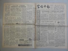 宝鸡市报(1958年 第212期)宝鸡市财贸系统先进工作者、整风跃进等内容
