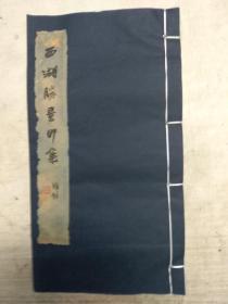 手拓版,西湖胜景印集