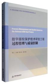 数字版权保护技术研发工程过程管理与质量控制