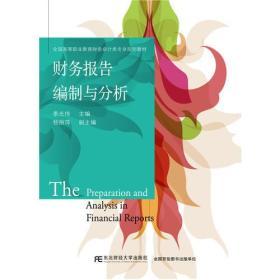 财务报告编制与分析