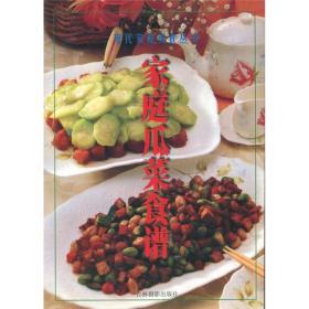 现代家庭美食丛书:家庭瓜菜食谱