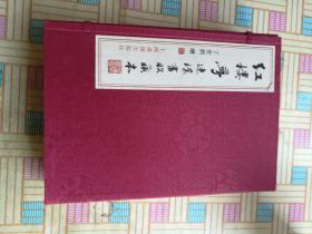 红楼梦连环画收藏本(上、中、下三册)宣纸线装,16开原函1000册