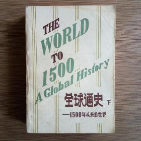 全球通史-1500年以来的世界 下册(英文版)