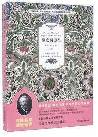 海底两万里/书香中国·经典世界名著·英汉双语版悦读系列丛书