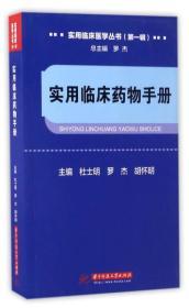 实用临床药物手册