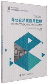 办公自动化应用教程(第二版)