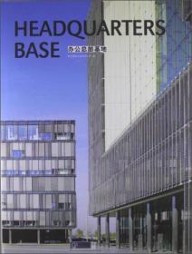 景观与建筑设计系列:办公总部基地