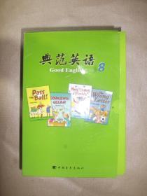 典范英语8(全套18册附光盘)
