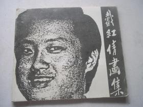 戴红倩画集(签名本)[B----7]
