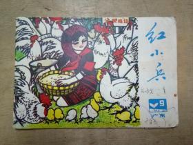 红小兵 (1975年9月 广东版)