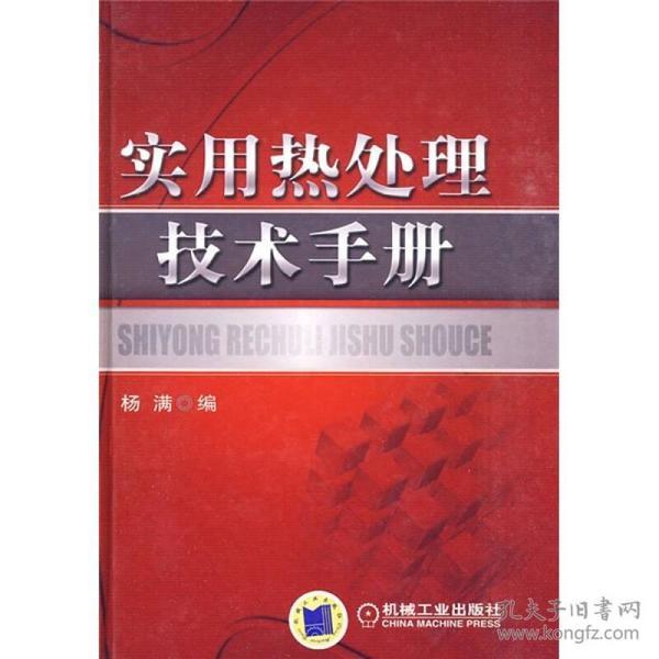 实用热处理技术手册