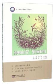 桃柳抽芽 紫燕呢喃